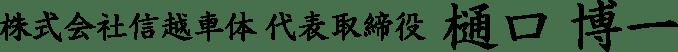 株式会社信越車体 代表取締役 樋口博一