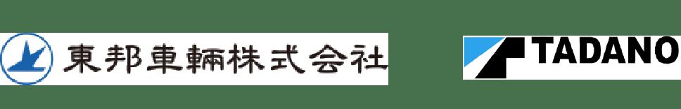 株式会社信越車体ロゴマーク・TADANOロゴマーク